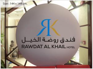 Доха - Rawdat Al Khail Hotel