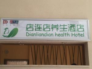 Dianliandian Yangsheng Hotel