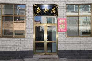 Pingyao Taiheju Hotel