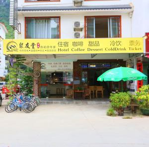 Juyoutang Inn Yangshuo 2rd Branch Yishuige