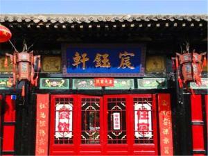 Pingyao Chen Yu Guesthouse