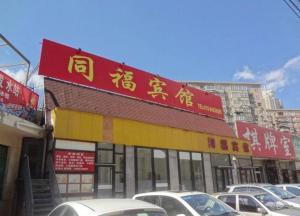 Beijing Tongfu Hotel