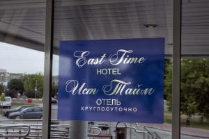 Отель East Time - фото 2