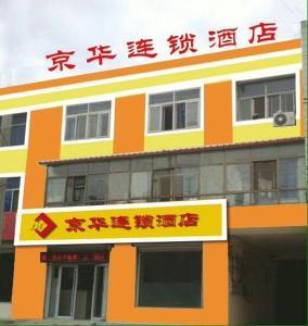 Jinghua Hotel Shijiazhuang Gaocheng, Отели  Gaocheng - big - 15