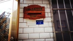 Beidaihe Shanlianju Homestay, Отели  Циньхуандао - big - 7