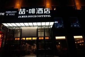 James Joyce Coffetel Shijiazhuang Railway Station