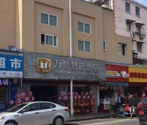 Wanxin Huixuan Hotel Oriental Pearl Branch