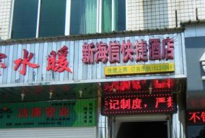Xin Haixin Express Hotel