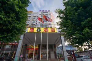 SHAN SHUI TRENDS HOTEL(ZHUCUN GUANGZHOU)