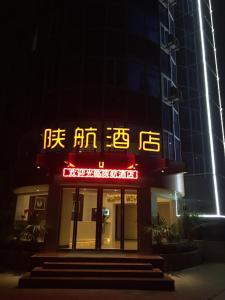 Xi'an Shanhang Hotel