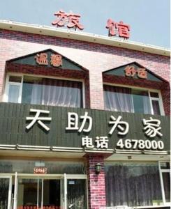 Jinzhou Tianzhu Weijia Guesthouse