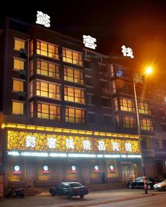 Yikezhan Boutique Hotel