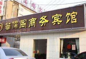 Qufu Shangruge Business Hotel, Hotely  Qufu - big - 12