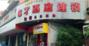 Pod Inn Hangzhou Xixi Wetland Branch