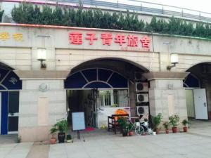 Qingdao Lianzi Youth Hostel