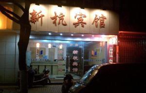 Suzhou Xinhang Guest House