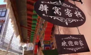 Yiwo Inn