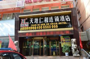 Tiandi Renhe Business Hotel Jing'er