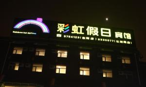 Caihong Jia'ri Inn Donghu Branch