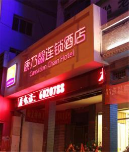 Kangnaixin Hotel Yinchuan