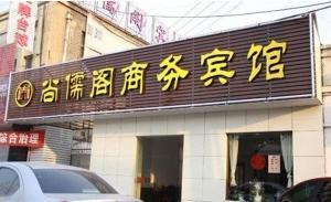Qufu Shangruge Business Hotel, Hotely  Qufu - big - 1