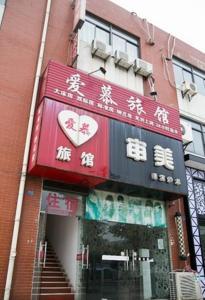 Taizhou Amer Guest House