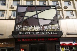 Jingwen Shuyuan Elegant Hotel