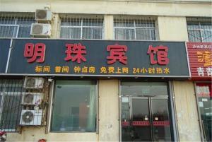 Yinchuan Mingzhu Inn