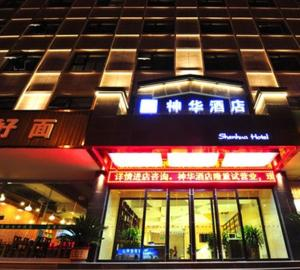 (Yinchuan Shenhua Hotel)