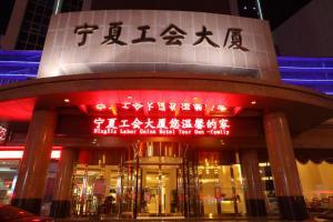 Ningxia Gonghui Dasha Hotel