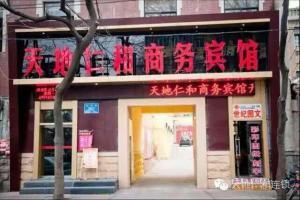 Tiandi Renhe Business Hotel Jingsi Road