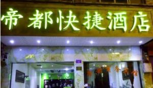 Didu Express Inn