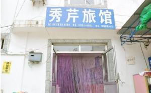 Beidaihe Xiuqin Linhai Homestay, Ubytování v soukromí  Qinhuangdao - big - 1