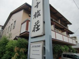 Jyumaisou