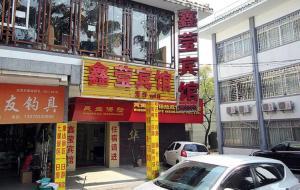 Xinying Hostel