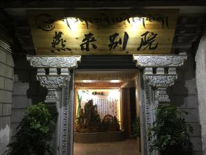 Yanlai Guesthouse, Penziony  Lhasa - big - 1