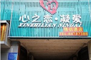 Xinzhilian Ning'ai Love Hotel