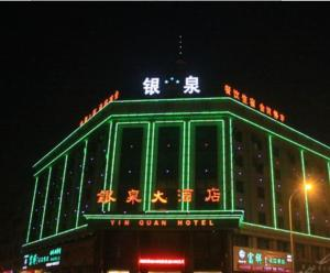 Yinchuan Yinquan Hotel