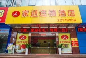Jiaying Chain Hotel Dongguan Nancheng Branch