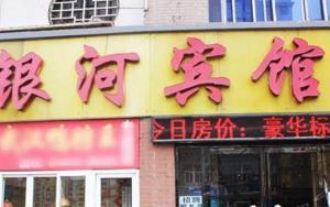 Yinchuan Yinhe Inn
