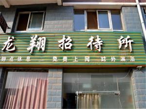 Yinchuan Longxiang Inn