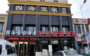 Yinchuan Sihai Yijia Inn