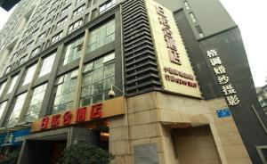 Trip Stage Inn Binshe