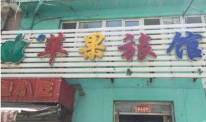Shenyang Pingguo Inn