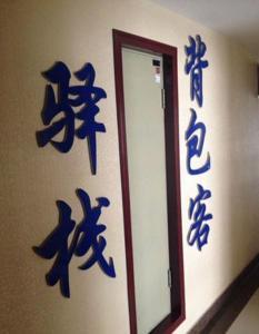 Xining Xing Sheng Hostel