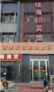 Yinchuan Yinhaigang Hotel