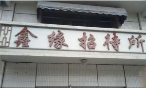 Yinchuan Xinyuan Inn