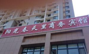 Yinchuan Yangguang Chuntianli Inn