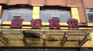 (Lang Qiao Hotel)