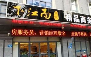 Yangzhou Xiajiangnan Xinggong Hotel
